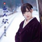 岩佐美咲/無人駅(初回限定) 【CD+DVD】