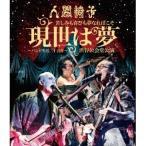 人間椅子/苦しみも喜びも夢なればこそ「現世は夢〜バンド生活二十五年〜」渋谷公会堂公演 【Blu-ray】