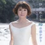 水森かおり/伊勢めぐり c/w鳥羽の旅 【CD】