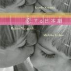 溝口肇 feat.吉瀬美智子/小山薫堂Presents 恋する日本語 イメージアルバム 【CD】