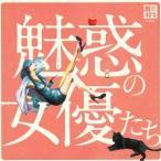(V.A.)/R40'S SURE THINGS!! 本命 魅惑の女優たち 【CD】