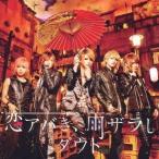 ダウト/恋アバき、雨ザラし《初回限定盤A》(初回限定) 【CD+DVD】