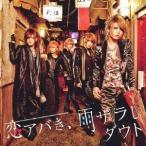 ダウト/恋アバき、雨ザラし《初回限定盤B》(初回限定) 【CD+DVD】