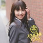 松下唯/スクールガール・アンセム〜学園アニソン集《生産限定盤B》(初回限定) 【CD+DVD】