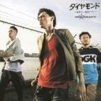 ONE☆DRAFT/ダイヤモンド 〜世界で一番固いイシ〜 【CD】