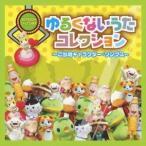 GCB47/ゆるくないうたコレクション 〜ご当地キャラクター・ソングス〜 【CD】