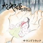 久石譲/かぐや姫の物語 サウンドトラック 【CD】