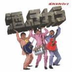 ポカスカジャン/酒のチカラ 【CD】