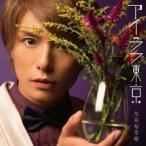 花見桜幸樹/アイラブ東京《初回限定盤A》 【CD+DVD】