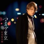花見桜幸樹/アイラブ東京《通常盤》 【CD】