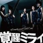 ひめキュンフルーツ缶/覚醒ミライ(初回限定) 【CD+DVD】