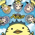 バリキュン!!/あの坂道を駆け上がれ!(初回限定) 【CD+DVD】