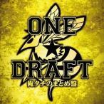 ONE★DRAFT/俺タチのまとめ盤 【CD】