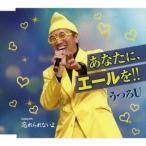 うつろU/あなたに、エールを!!/忘れられないよ 【CD】