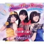 スイートポップキャンディ/恋の池上通り〜ikegami street of love〜/青春の1ページ 【CD】
