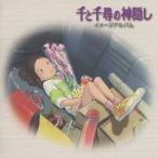 久石譲/「千と千尋の神隠し」イメージアルバム 【CD】