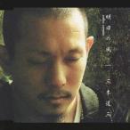 三木道三/明日の風 yahoo version 【CD】