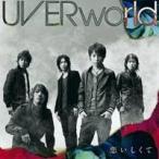 UVERworld/恋いしくて 【CD】