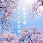 サンボマスター/希望の道 【CD】