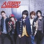 大国男児/Love Power 【CD】