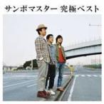 サンボマスター/サンボマスター 究極ベスト 【CD】