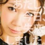 沢井美空/あたし、今日、失恋しました。 【CD】