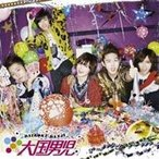 大国男児/Love Parade 【CD】