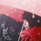 miwa/片想い 【CD】