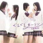 乃木坂46/ぐるぐるカーテン 【CD+DVD】