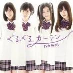 乃木坂46/ぐるぐるカーテン 【CD】
