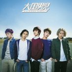 大国男児/On The Way 【CD】