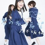 乃木坂46/君の名は希望 《Type-B》【CD+DVD】