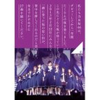 乃木坂46 1ST YEAR BIRTHDAY LIVE 2013.2.22 MAKUHARI