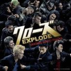 (オリジナル・サウンドトラック)/映画「クローズ EXPLODE」 オリジナルサウンドトラック 【CD】