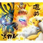 遊助/メガV(メガボルト)/Sunshine《初回生産限定盤B》 (初回限定) 【CD+DVD】
