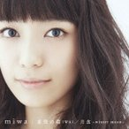 miwa/希望の環(WA)/月食〜winter moon〜 (初回限定) 【CD+DVD】