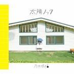 乃木坂46/太陽ノック《Type-A》 【CD+DVD】