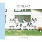 乃木坂46/太陽ノック《Type-B》 【CD+DVD】