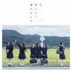 乃木坂46/今、話したい誰かがいる《通常盤/Type-C》 【CD+DVD】