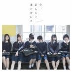乃木坂46/今、話したい誰かがいる 【CD】