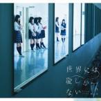 欅坂46/世界には愛しかない《TYPE-C》 【CD+DVD】
