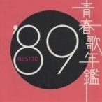 (オムニバス)/青春歌年鑑'89 BEST30 【CD】