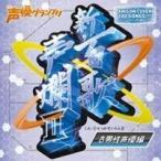 (アニメーション)/新・百歌声爛II 男性声優編 【CD】