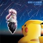 SCANDAL/夜明けの流星群《完全生産限定ポケモン盤》(初回限定) 【CD】
