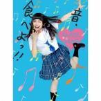 るみちゃん★○トミタ栞/17歳の歌(初回限定) 【CD+DVD】