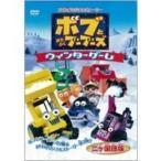 ボブとはたらくブーブーズ ウィンターゲーム 【DVD】