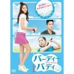 バーディーバディ ノーカット完全版 DVD-BOXI 【DVD】