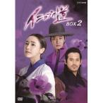 イニョプの道 DVD-BOX2 【DVD】