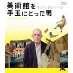 美術館を手玉にとった男 【Blu-ray】