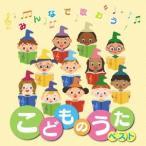 (キッズ)/みんなで歌おう!こどものうたベスト 【CD】